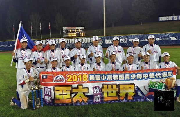 中華青少棒賓州摘冠 總統僑胞同賀