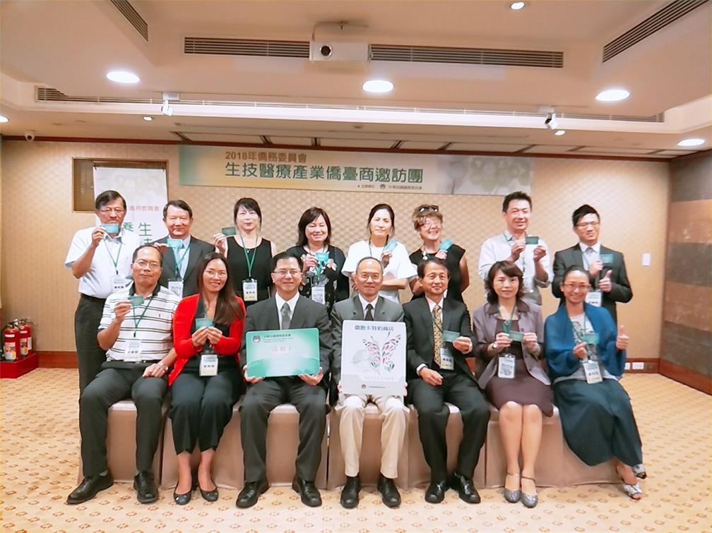 Record of the 2018 OCAC Biomedical Industry Program for Overseas Compatriot and Taiwanese Entrepreneurs