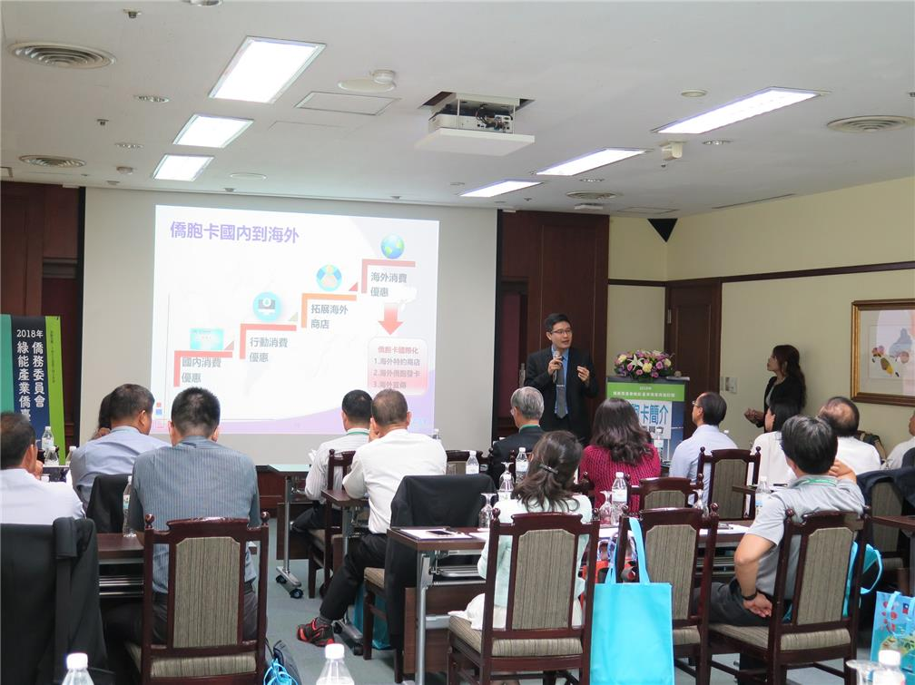 2018 Program for Overseas Compatriot and Taiwanese Entrepreneurs on the Green Energy Industry
