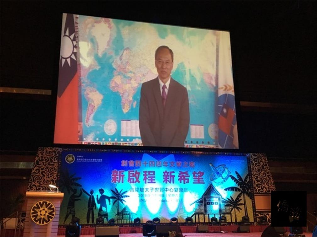 A video in which OCAC Minister Wu Hsin-hsing expressed his congratulations was shown during  the anniversary event