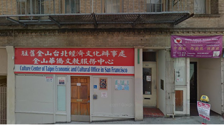 Appearance Photo of Culture Center of Taipei Economic and Cultural Office in San Francisco, U.S.A..png