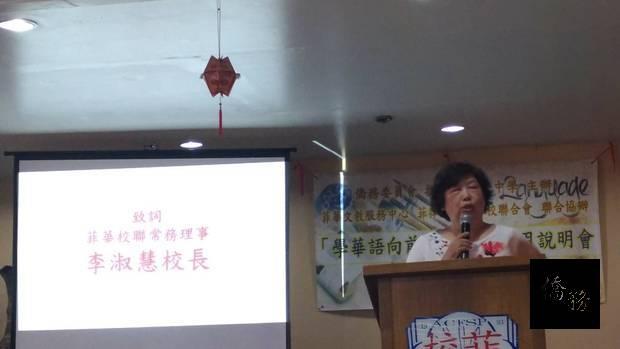 菲華中學校長李淑慧致詞感謝。
