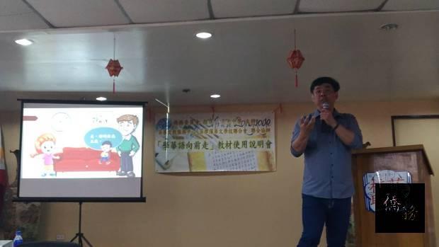僑委會海外教材編審委員黃思華致詞。