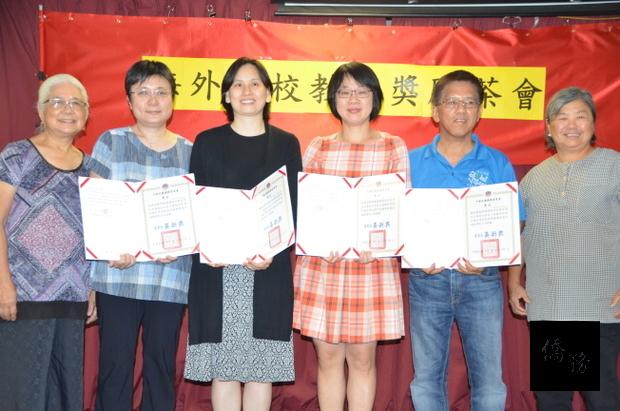 橙僑中心 教師節表彰優良教師