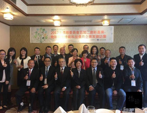 2017年僑委會五加二創新產業物聯網及綠能科技僑商企業家邀訪團