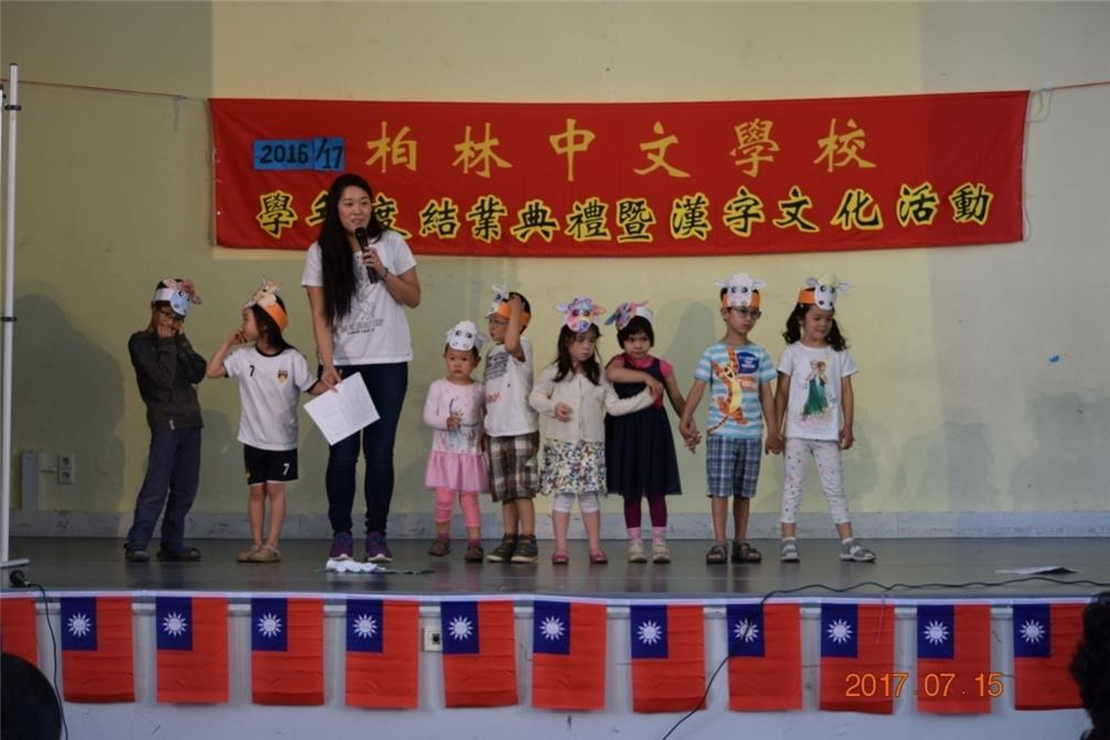 Students of Berlin Chinese School showed their study results, and the performance was lively and interesting.