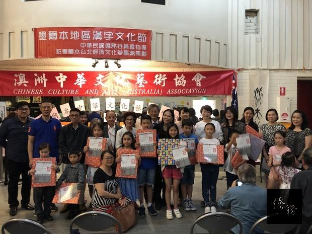 墨爾本中華文化藝術學校舉辦正體漢字文化節