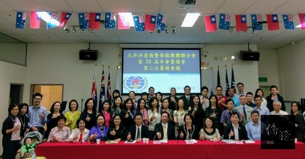 澳洲昆士蘭僑界齊力籌備大洋洲僑團33屆年會