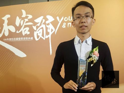 Hualien health official receives award for HIV prevention