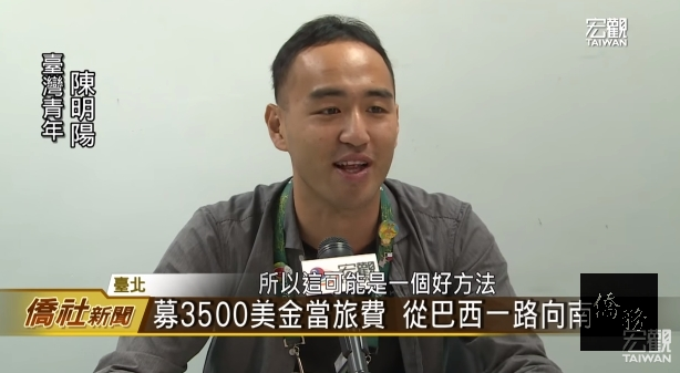 台灣青年陳明陽南美洲完成30項志工工作