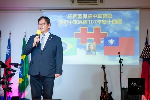 涂竣晴理事長歡迎巴西僑胞朋友們共同慶祝中華民國107年雙十國慶。