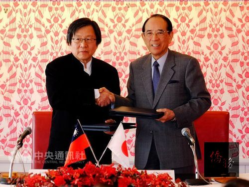 Taiwan, Japan sign two MOUs at economic and trade conference