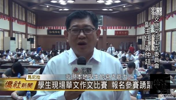正體漢字文化節 菲華文總作文比賽