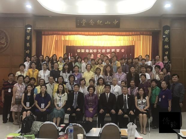 泰國華文教師齊聚曼谷 研習教學新知