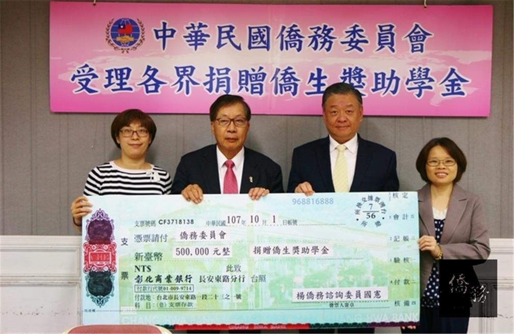 Brazilian Overseas Compatriot Leader Peter K. H. Yang donated scholarship for overseas compatriot students in Taiwan