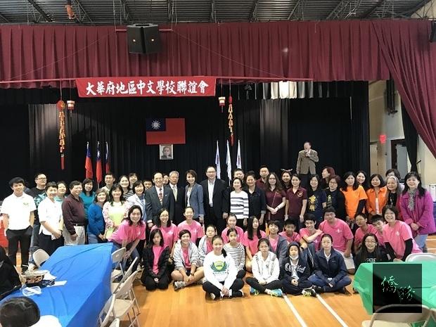 大華府中文學校聯誼  園遊會歡慶雙十