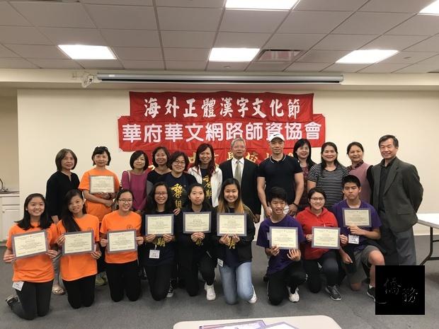 華府舉辦正體漢字文化節中文電腦打字識字比賽