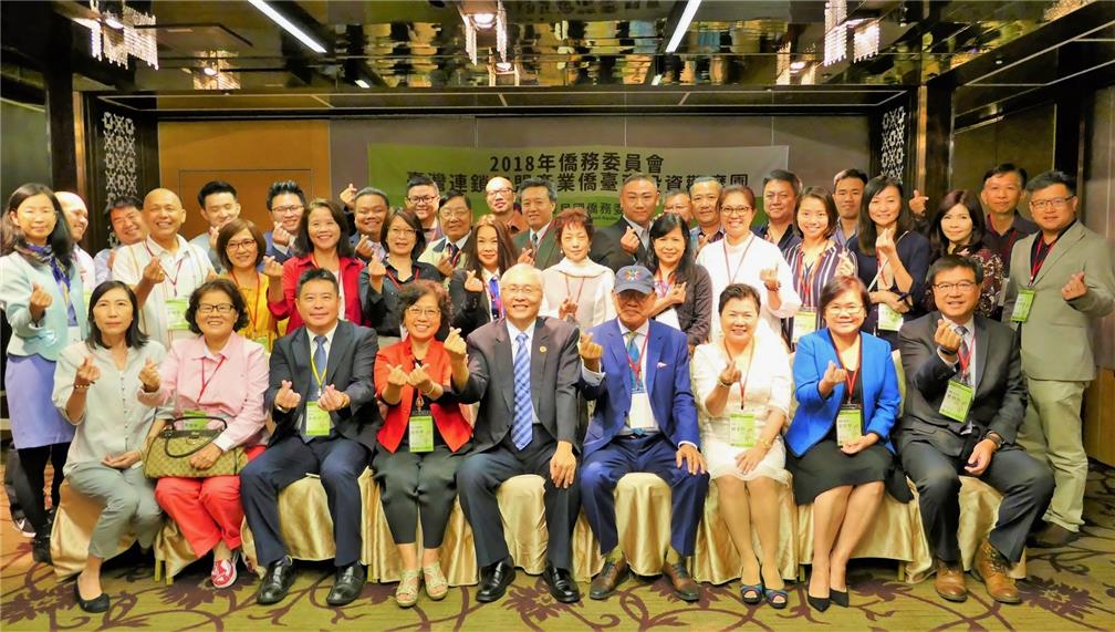 2018 OCAC Taiwan Chain and Franchise Industry Investment Observation Program for Overseas Compatriot Entrepreneurs