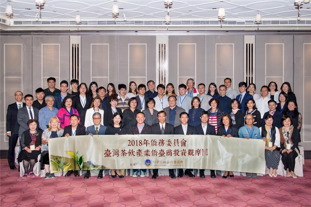 2018 OCAC Taiwan Tea Beverage Industry Investment Program for Taiwanese and Overseas Compatriot Entrepreneurs