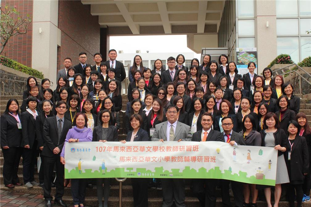 2018 OCAC Training Program for Mandarin Elementary School Teachers from Malaysia