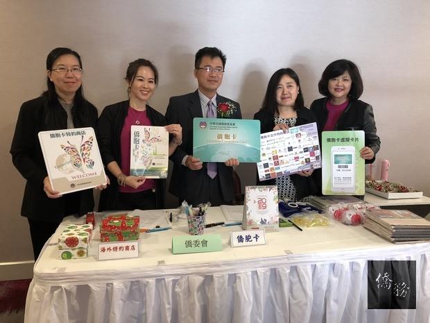 主任閻樹榮(右3)、副主任鍾佩珍(左1)推廣僑胞卡