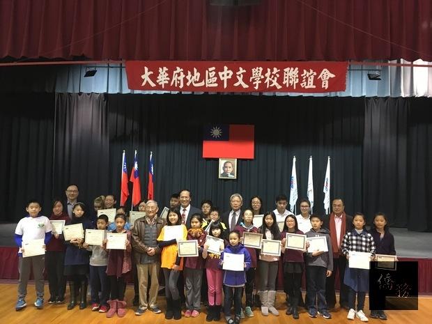 書法比賽所有參賽優勝學生及評審老師們合影。