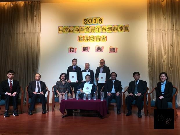 馬來西亞華裔青年臺灣觀摩團授旗 寶島在望