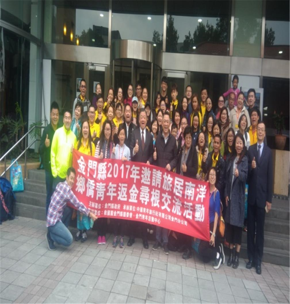 Vice Minister Roy Yuan-rong Leu took group with The 2017 Delegations of Southeast Asian Kinmen ethnic youth Visiting Delegation
