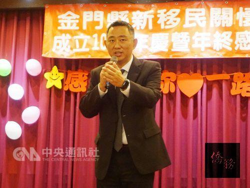 Fujian, Kinmen ties lauded by county magistrate