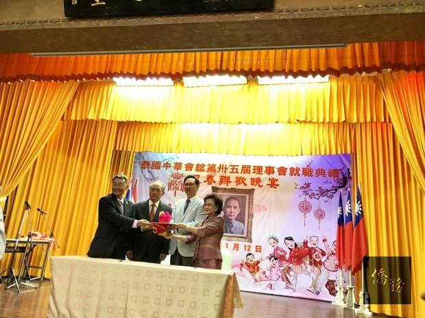 中華會館理事會交接暨就職典禮。