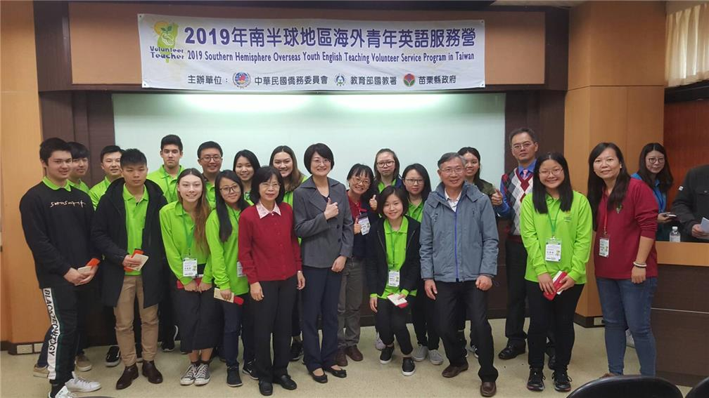 OCAC 2019 Southern Hemisphere Overseas Youth English Teaching Volunteer Service Program in Taiwan