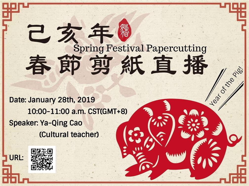 """Huayuworld.org"" is going to conduct a live-stream lecture: Spring Festival Paper Cutting."