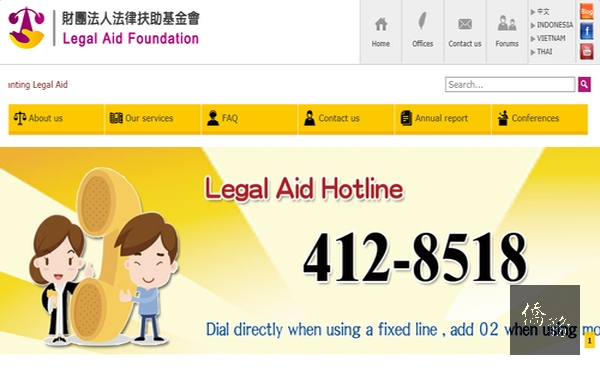 Image taken from the Legal Aid Foundation official website; photo courtesy of CNA