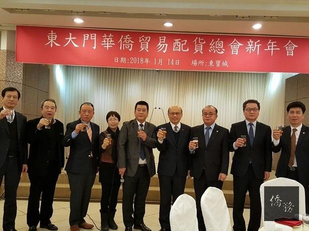 韓國東大門華僑貿易配貨總會舉行新春餐會
