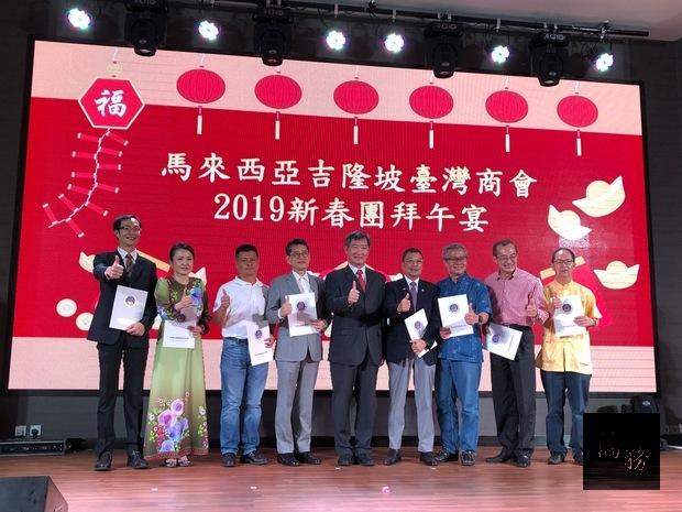 馬來西亞吉隆坡臺灣商會新春團拜