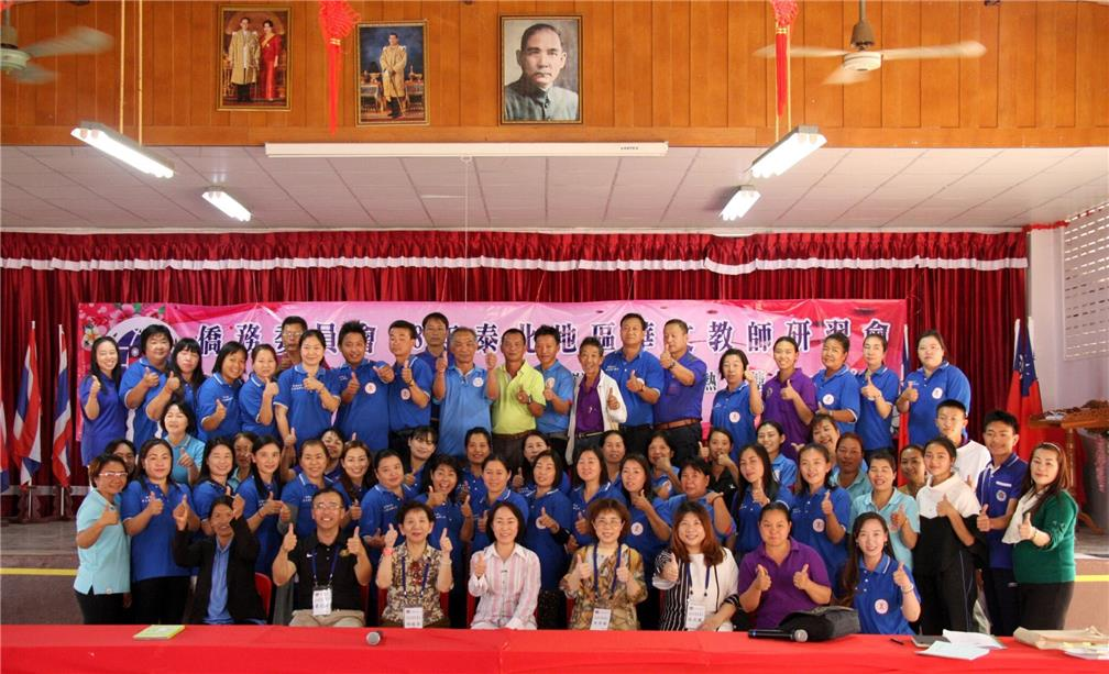 The Training Program for Overseas Compatriot School Teachers in Northern Thailand