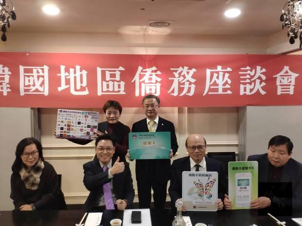 韓國僑務工作座談  凝聚僑界共識彙集建言