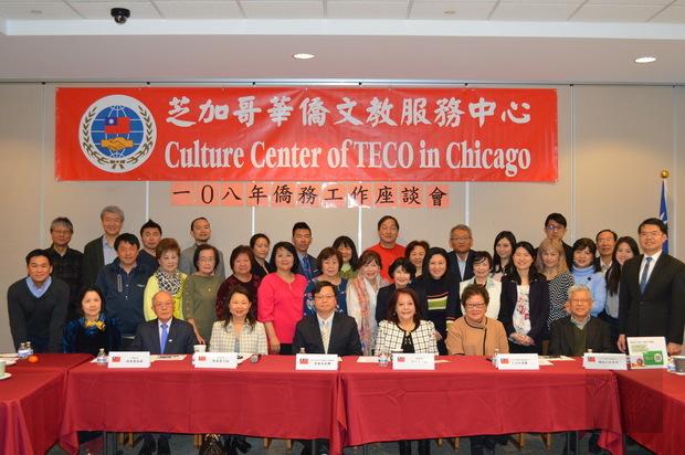 芝加哥僑務工作座談會 匯聚共識聲援臺灣參與WHO