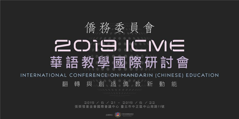 Application Information - 2019 OCAC International Conference on Mandarin (Chinese) Education