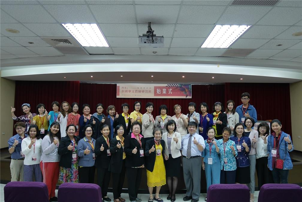 2019 OCAC Training Program  for Mandarin Teachers from Thailand