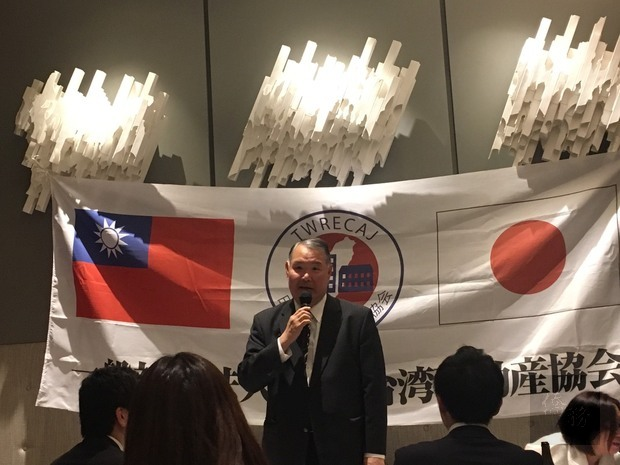 日本臺灣不動產協會舉辦專業講座