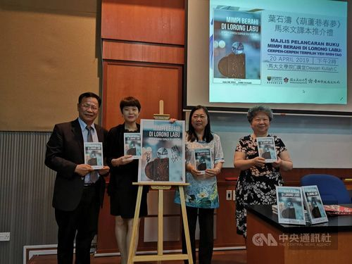 Works by renowned Taiwan writer published in Malay: official