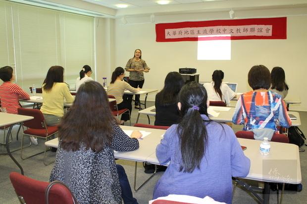大華府地區主流學校中文教師聯誼會舉辦研討會。