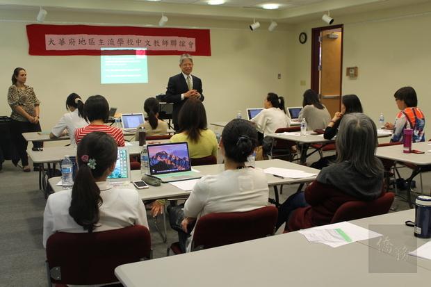 陳世池感謝老師們在當地社會全力推廣華語文教學及中華文化傳揚所付出的心力。