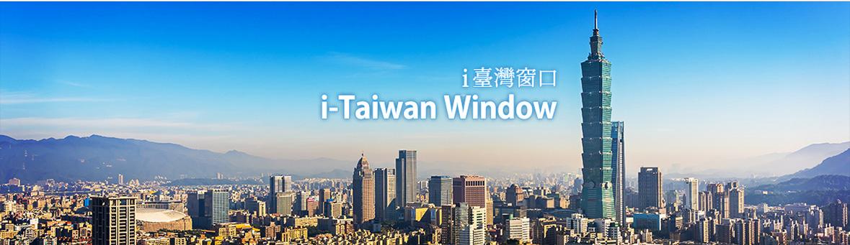 i臺灣窗口/i-Taiwan Window